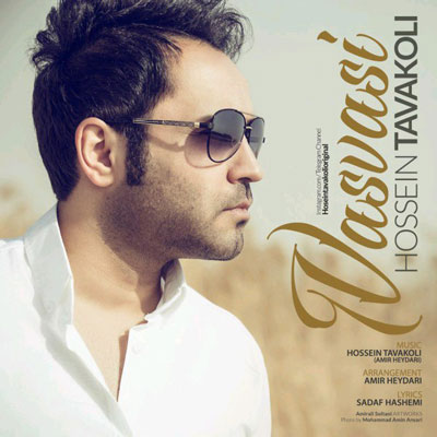 Hossein Tavakoli Vasvasi حسین توکلی وسواسی دانلود آهنگ جدید حسین توکلی وسواسی