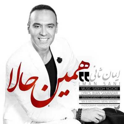 Iman Sani Hamin Hala ایمان ثانی همین حالا دانلود آهنگ جدید ایمان ثانی همین حالا
