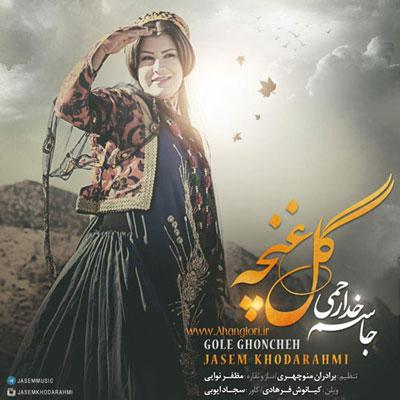 Jasem Khodarahmi آهنگ جدید لری دانلود آهنگ جدید لری جاسم خدارحمی گل غنچه