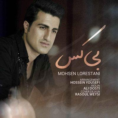 Mohsen Lorestani Bi Kas محسن لرستانی بی کس دانلود آهنگ جدید محسن لرستانی بی کس