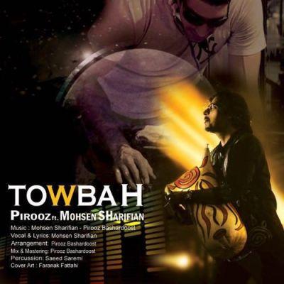 Mohsen Sharifian Towbah New Song دانلود آهنگ بندری شاد محسن شریفیان توبه