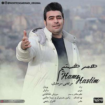 Morteza Sarmadi Hame Hastim مرتضی سرمدی همه هستیم دانلود آهنگ جدید مرتضی سرمدی همه هستیم
