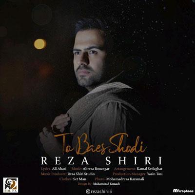 Reza shiri To Baes Shodi رضا شیری تو باعث شدی دانلود آهنگ جدید رضا شیری تو باعث شدی