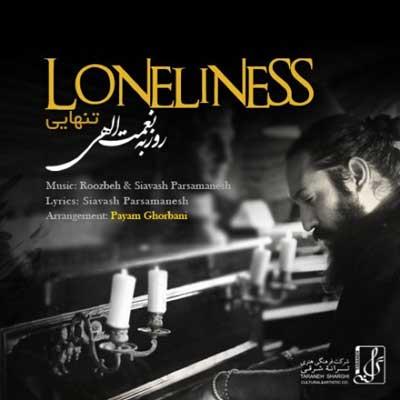 Roozbeh Nematollahi Tanhaei روزبه نعمت الهی تنهایی دانلود آهنگ جدید روزبه نعمت الهی تنهایی
