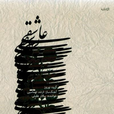 Salar Aghili Asheghi ahaang 1 دانلود آهنگ سالار عقیلی آواز نوروز صبا