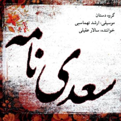 Salar Aghili Sadi Nameh 1 دانلود آهنگ سالار عقیلی تصنیف چهارگاه نگار من