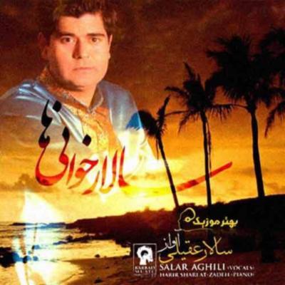 Salar Aghili Salar Khaniha دانلود آهنگ سالار عقیلی آواز حلقه زلف
