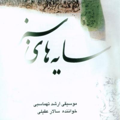 Salar Aghili Sayehaye Sabz ahaang 1 دانلود آهنگ سالار عقیلی تصنیف ماهور سبز