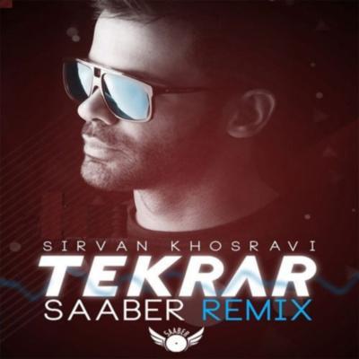 Sirvan Khosravi Tekrar Saaber Remix  1 دانلود ریمیکس آهنگ سیروان خسروی تکرار