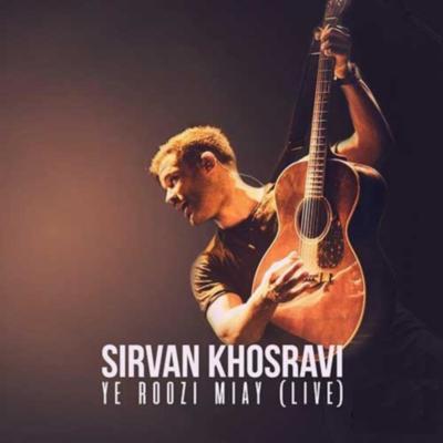 Sirvan Khosravi Ye Roozi Miay 1 دانلود اجرای زنده سیروان خسروی یه روزی میای