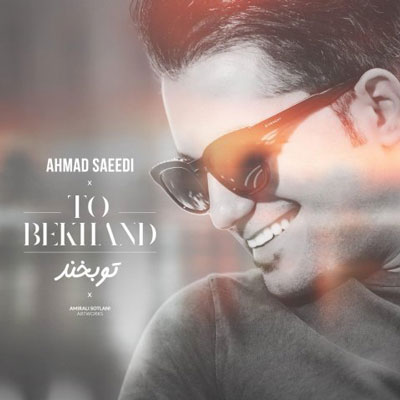 ahmad saeedi to bekhand احمد سعیدی تو بخند دانلود آهنگ جدید احمد سعیدی تو بخند