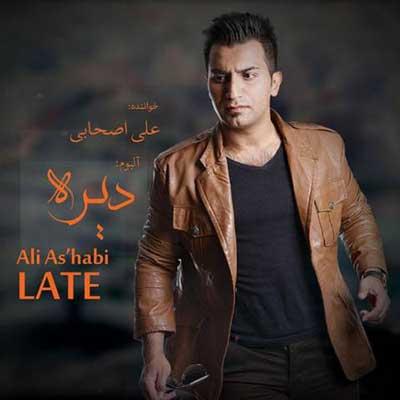 ali ashabi dire album آلبوم دیره دانلود آهنگ علی اصحابی عکس یادگاری