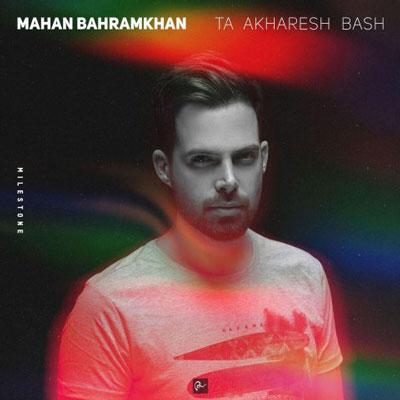 mahan bahramkhan ta akharesh bash ماهان بهرام خان تا آخرش باش دانلود آهنگ جدید ماهان بهرام خان تا آخرش باش