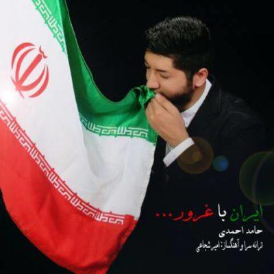 music iran song iran new music دانلود آهنگ جدید ایران  400x400 دانلود آهنگ جدید حامد احمدی به نام ایران با غرور