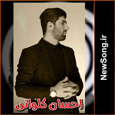 احسان کلوانی دانلود آهنگ محلی احسان کلوانی زندان