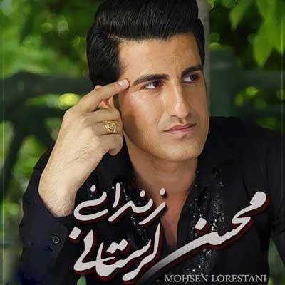محسن-لرستانی-زندونی
