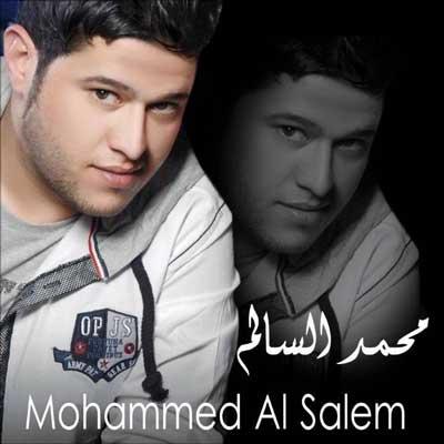 محمد-السالم