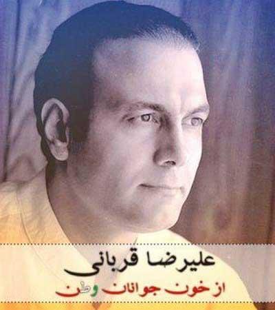 Alireza Ghorbani Az Khoone Javanane Vatan دانلود آهنگ علیرضا قربانی از خون جوانان وطن لاله دمیده