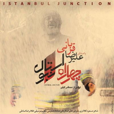 Alireza Ghorbani Istanbul Junction علیرضا قربانی چهارراه استانبول دانلود آهنگ جدید علیرضا قربانی چهارراه استانبول