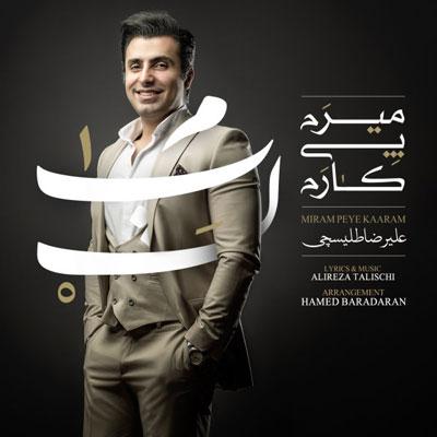 Alireza-Talischi-Miram-Peye-Karam_علیرضا-طلیسچی-میرم-پی-کارم