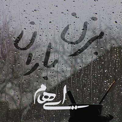 Ehaam Bezan Baran گروه ایهام بزن باران دانلود آهنگ ایهام بزن باران