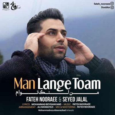 Fateh-Nooraee-Man-Lange-Toam