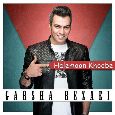 Garsha-Rezaei-Halemoon-Khoobe_گرشا