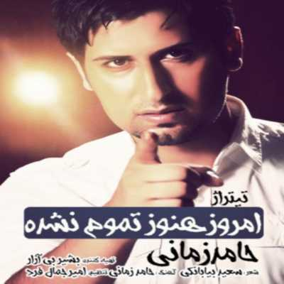 Hamed Zamani Emrooz Hanoz Tamom Nashodeh حامد زمانی امروز هنوز تموم نشده دانلود آهنگ حامد زمانی امروز هنوز تموم نشده