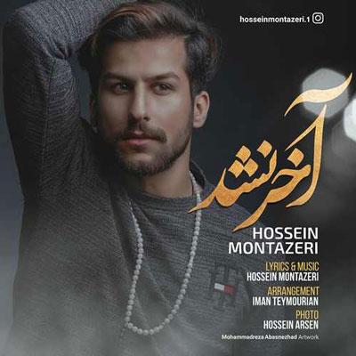 Hossein Montazeri Akhar Nashod حسین منتظری آخر نشد دانلود آهنگ جدید حسین منتظری آخر نشد