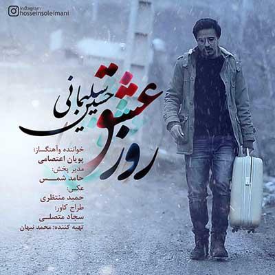 Hossein-Soleimani-Roze-Eshagh_روز-عشق
