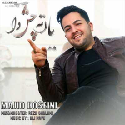 Majid Hoseini Yar Te Cheshe Da مجید حسینی یار ته چش دا دانلود آهنگ یار ته چش دا مجید حسینی