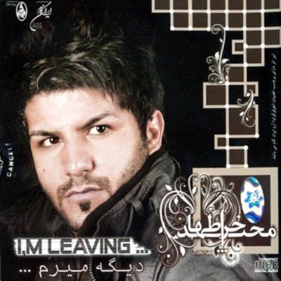 آلبوم دیگه میرم مجید خراطها