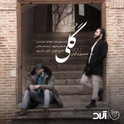 Masih-&-Arash-Goli_گلی