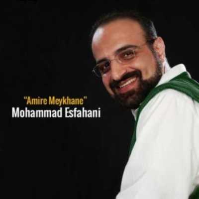 دانلود آهنگ محمد اصفهانی امیر میخانه