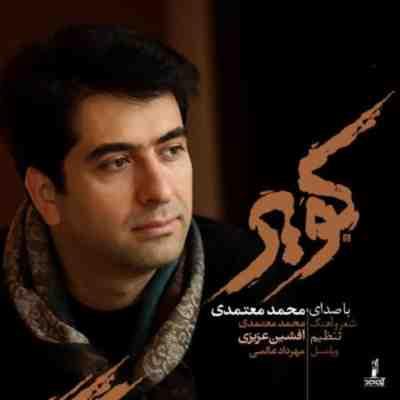 Mohammad Motamedi Kavir محمد معتمدی کویر دانلود آهنگ محمد معتمدی کویر