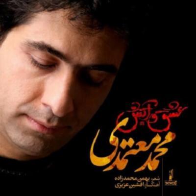 دانلود آهنگ محمد معتمدی بنام ره عشق