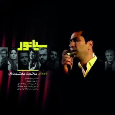 Mohammad Motamedi Sogand محمد معتمدی سوگند دانلود آهنگ محمد معتمدی سیانور