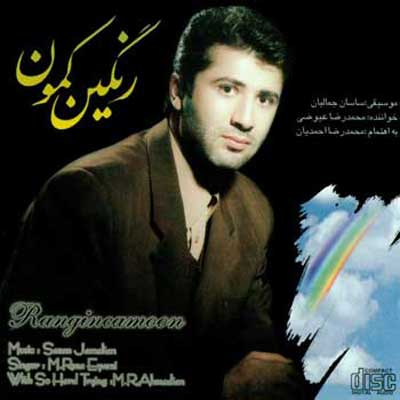 Mohammad Reza Eyvazi Rangin Kamoon دانلود آهنگ محمدرضا عیوضی رنگین کمون
