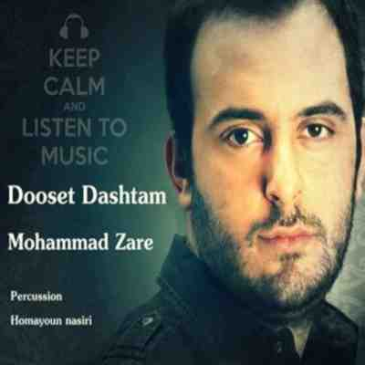 Mohammad Zare Dooset Dashtam 1 دانلود آهنگ محمد زارع دوست داشتم