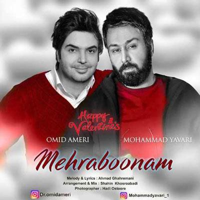 Omid Ameri Mehraboonam امید عامری محمد یاوری مهربونم دانلود آهنگ جدید امید عامری و محمد یاوری مهربونم