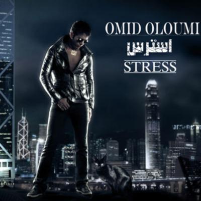 Omid Oloumi Stress آلبوم استرس امید علومی دانلود آهنگ امید علومی بهونه