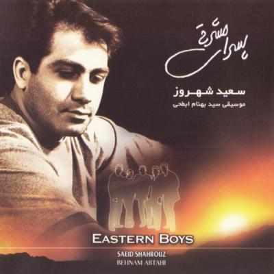 Pesaraye Mashreghi 1 دانلود آهنگ سعید شهروز پسرای مشرقی