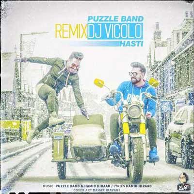 Puzzle Band Hasti Remix ریمیکس پازل باند دانلود ریمیکس جدید آهنگ هستی از پازل باند