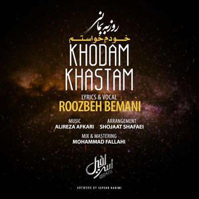 Roozbeh Bemani Khodam Khastam دانلود آهنگ جدید روزبه بمانی خودم خواستم