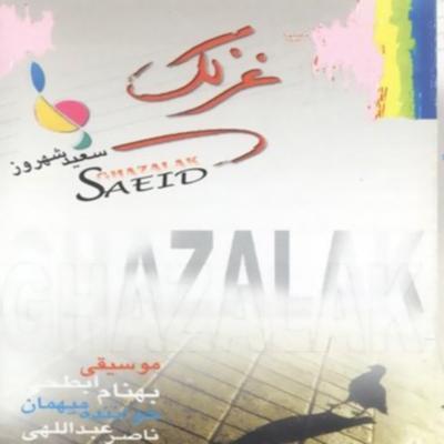 Saeid Shahrouz Ghazalak 1 دانلود آهنگ سعید شهروز غزلک