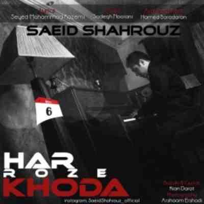 Saeid Shahrouz Har Rooze Khoda 300x300 1 دانلود آهنگ سعید شهروز هر روز خدا