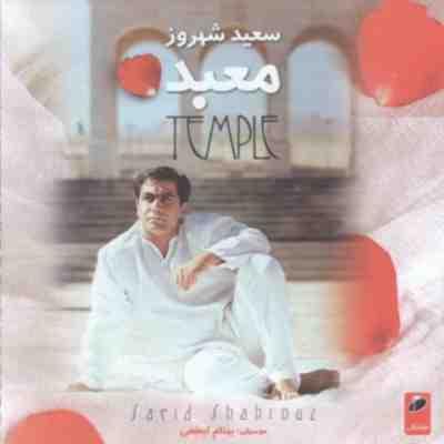 Saeid Shahrouz Mabad 1 دانلود آهنگ سعید شهروز معبد