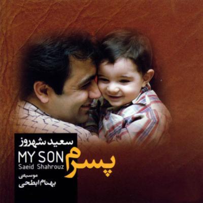 Saeid Shahrouz Pesaram 1 دانلود آهنگ سعید شهروز پسرم