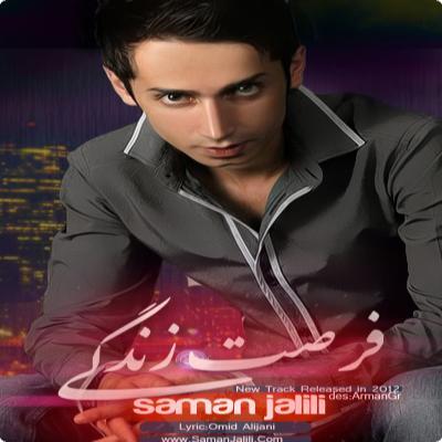 Saman Jalili Forsate Zendegi سامان جلیلی فرصت زندگی دانلود آهنگ سامان جلیلی فرصت زندگی