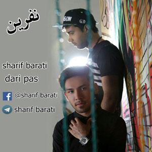 Sharif Barati Ft Dari Pas Nefrin شریف براتی اهنگ جدید افغان دانلود آهنگ جدید شریف براتی به نام نفرین *موزیک افغان*